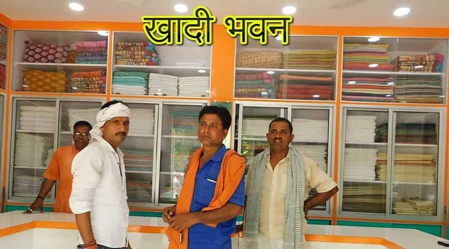 Gandhi Ashram Khadi Bhandar